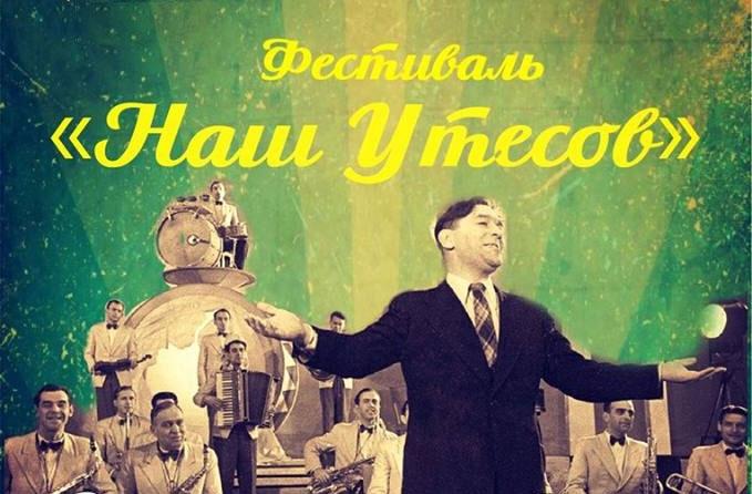 "Фестиваль ""Наш Утесов"""